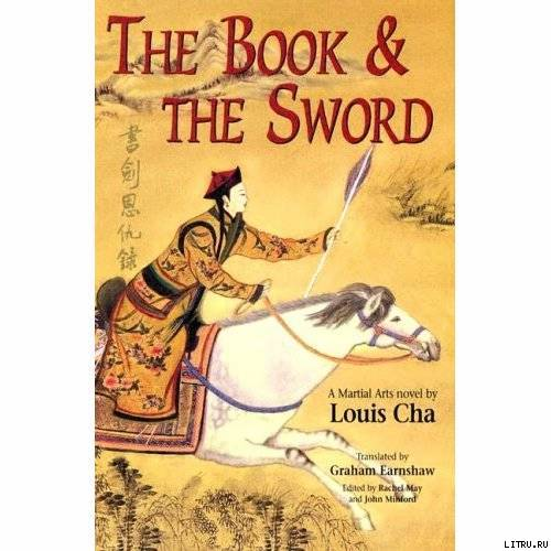 The Book and The Sword - pic_1.jpg