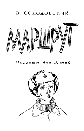 Маршрут - _1.png