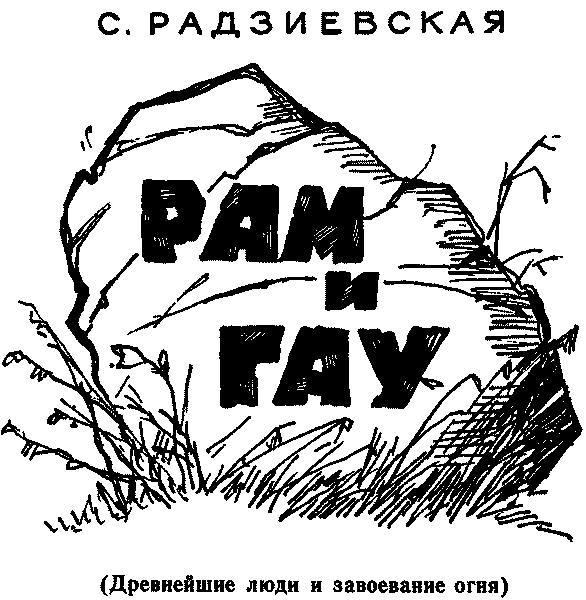 Рам и Гау - title.png