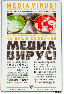 Медиавирус - cover.png