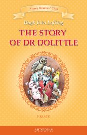 The Story of Dr Dolittle / История доктора Дулиттла. 5 класс