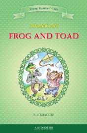 Frog and Toad / Квак и Жаб. 3-4 классы