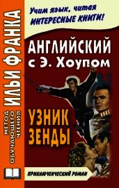 Английский язык с Энтони Хоупом. Узник Зенды / Anthony Hope. The Prisoner Of Zenda