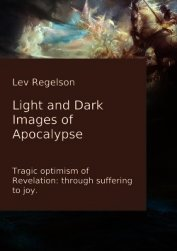Light and Dark Images of Apocalypse