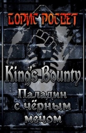Kings's Bounty: Паладин с чёрным мечом (СИ)