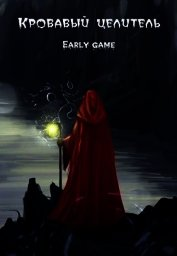 Early game (СИ)