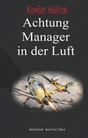 Achtung! Manager in der Luft! (СИ)