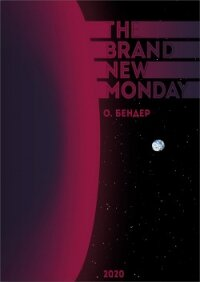 "The Brand New Monday (СИ) - ""О. Бендер"""